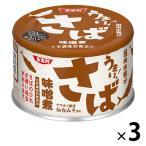 SSKセールス うまい 鯖味噌煮 1セット(3缶)
