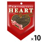 不二家 ハートチョコレート(ピーナッツ) 10個 チョコレート ギフト バレンタイン ホワイトデー