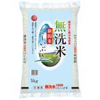 無洗米新潟県産こしいぶき 5kg 平成30年産