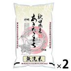 新米無洗米秋田県産あきたこまち 10kg(5kg×2) 令和元年産