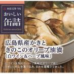 アウトレット明治屋 おいしい缶詰 広島県産かきときのこのオリーブ油漬(白ワイン&ハーブ風味) 1個(90g)
