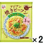 アウトレット永谷園 アジアン 焼きビーフン グリーンカレー味 1セット(1人前×2個)