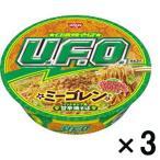アウトレット日清食品 日清焼そばU.F.O. ミーゴレン 1セット(3個)