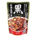 カルディコーヒーファーム カルディオリジナル 黒麻婆豆腐の素 100g 1個 中華惣菜