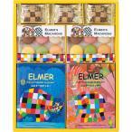 エルマー クッキー&マカロン EC-100 || お菓子 菓子折り 洋菓子 焼き菓子 スイーツ 詰め合わせ
