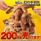 世界の山ちゃん 幻の手羽先 10本×3袋入り 冷凍