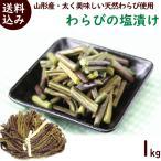 わらび 山菜 山形県小国町産 わらびの塩漬 1kg 送料込