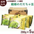 だだちゃ豆 枝豆 冷凍 殿様のだだちゃ豆 山形県鶴岡市産「冷凍だだちゃ豆」 200g×5袋 送料込