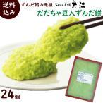 送料込&セール もち ずんだ餅 鶴岡産だだちゃ豆使用「だだちゃ豆入ずんだ餅」 8個入×3パック
