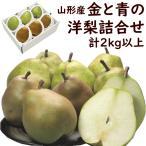 ようなし 送料無料 山形産 青と金の洋梨詰合せ 2.5kg (ラ フランス3玉、ゴールドラ フランス3玉)秀品