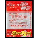【送料無料】【メール便】【大島食品】【学校給食用】【ミルメーク】懐かしい味 コーヒー粉末5gx40個(専用ストロー付き)(10001884)