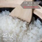25kg 30年産 滋賀県産 キヌヒカリ 玄米5kg×5袋 選べる精米 ・無料小分け  送料無料 (一部地域を除く)