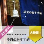 29年産 店主のおすすめ玄米 30kg(白米27kg)滋賀県産 夢みらい