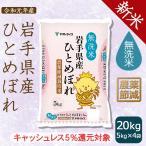 米 2kg×2袋 お米 白米 富富富(ふふふ) 富山県産 4kg うるち米 精白米 ごはん