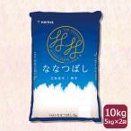 お米 10kg 5kg×2袋 ななつぼし 米 白米 北海道産 うるち米 精白米 ごはん