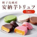 種子島純産100%『安納芋トリュフ5個入』 本命 内祝い ギフト プレゼント ベルギーチョコ スイートポテト 洋菓子