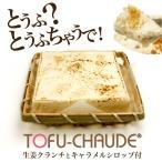 母の日 送料無料 とろふわレアチーズケーキ トーフチャウデ ギフト プレゼント 北海道産クリームチーズ 豆腐
