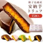 送料無料 安納芋トリュフ15個入 種子島純産100%使用 内祝い ギフト プレゼント ベルギーチョコ スイートポテト 洋菓子 誕生日