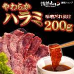 5円 お一人様1パック限り やわらか ハラミ 味噌だれ漬け 200g 焼肉 焼き肉 牛肉 バーベキュー 焼肉 BBQ