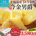 じゃがいも 今金男爵 約10kg Mサイズ 送料無料 北海道 産地直送 ジャガイモ