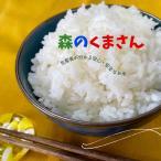 【玄米食専用玄米・精白米・分づき対応】令和1年 熊本県産森のくまさん 玄米30kg(10kg×3袋)/精白米27kg 【送料無料】