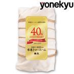 ディナー オードブル 布巻きロースハム 六穀豚ロース肉使用 お取り寄せグルメ おせち料理 新年会 人気 2019 国産豚肉 ハム ロースハム