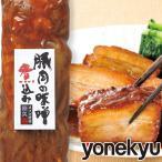 お取り寄せグルメ 豚肉の味噌煮込み 約450g ディナー オードブル 母の日 父の日 人気 2019 ご飯のお供 角煮 煮豚 豚肉 お肉