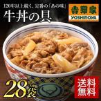 吉野家 冷凍牛丼の具並盛135g×28袋セット お取り寄せ グルメ 冷凍 食品 送料無料
