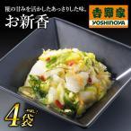 吉野家 冷凍 お新香100g×4袋セット 漬物 糀 白菜