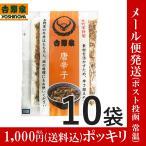 ポイント消化にぴったり 常温 【メール便】 詰替え用唐辛子10袋