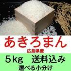 新米30年産 広島県産あきろまん5kg便利な選べる小分け