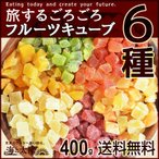ドライフルーツ 6種のごろごろフルーツキューブ メロン キウイ いちご パイン マンゴー パパイヤ