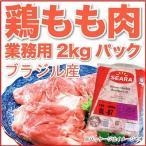 鶏肉 鶏もも 業務用 2kg 冷凍 端っこまで美味しい ブラジル産