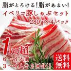 豚肉 イベリコ豚 バラ しゃぶしゃぶ セット スペイン産 280g×4パック 冷凍 送料無料 豚肉 端っこまで美味しい