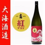 大海紅アズマ  1800ml  大海酒造  芋焼酎