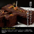 高級チョコレートケーキ グルテンフリー 米粉ケーキ専門店 アトリエアッシュプリュス の フォンダンショコラ【通常便発送】